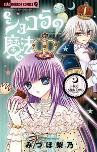 ショコラの魔法~ice shadow~ 9