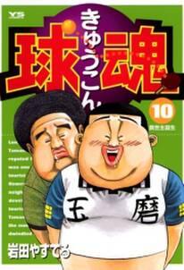 球魂 10
