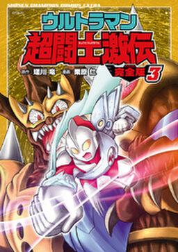 ウルトラマン超闘士激伝 完全版 3