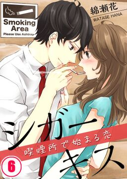 シガーキス~喫煙所で始まる恋(6)