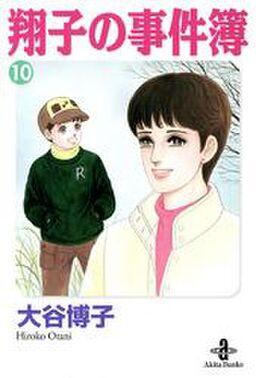 翔子の事件簿【秋田文庫版】 10