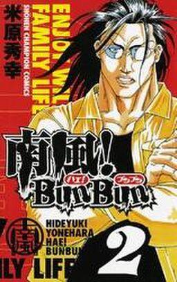 南風!BunBun 2