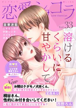 恋愛ショコラ vol.33【限定おまけ付き】