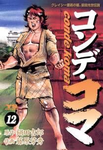コンデ・コマ 12