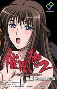 【フルカラー】催眠術 2 ~幻想と淫夢の世界に~ 後編 Complete版