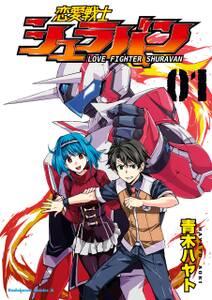 恋愛戦士シュラバン(1)