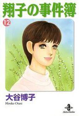 翔子の事件簿【秋田文庫版】 12
