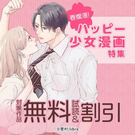 春爛漫!ハッピー少女漫画特集