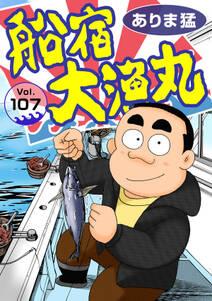 船宿 大漁丸107