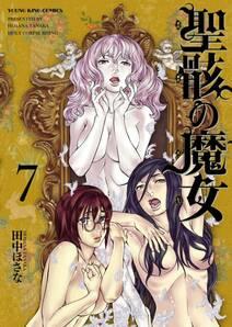 聖骸の魔女(7)
