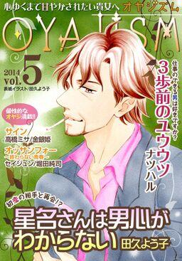 月刊オヤジズム 2014年 Vol.5