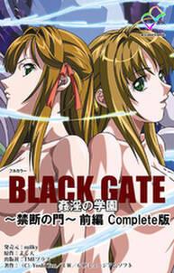 【フルカラー】BLACK GATE 姦淫の学園 ~禁断の門~ 前編 Complete版