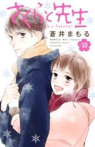 さくらと先生 分冊版(10)
