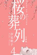 桜の葬列【分冊版】 4