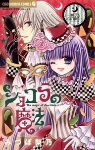 ショコラの魔法~nutty carnival~ 14