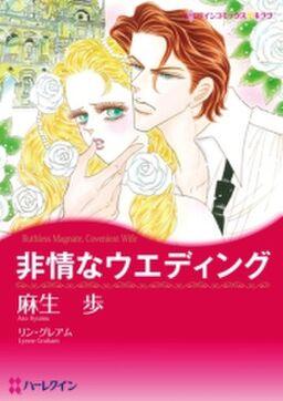 ハーレクインコミックス セット 2017年 vol.29