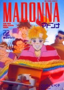 マドンナ 22