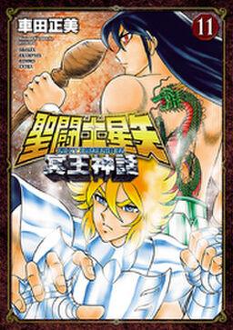 聖闘士星矢 NEXT DIMENSION 冥王神話 11