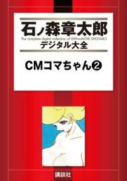CMコマちゃん(2)