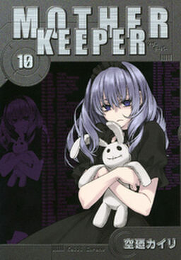 MOTHER KEEPER 10巻
