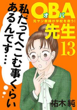 OBA先生 13 元ヤン教師が学校を救う!