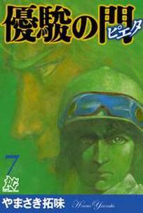 優駿の門-ピエタ- 7
