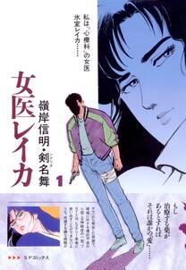 女医レイカ(1)