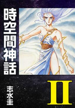 時空間神話II