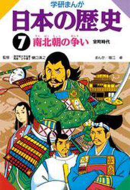 学研まんが日本の歴史 7 南北朝の争い