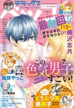 デラックスベツコミ 2017年10月号増刊(2017年8月24日発売)