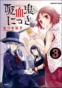 吸血鬼にっき(分冊版) 【第3話】
