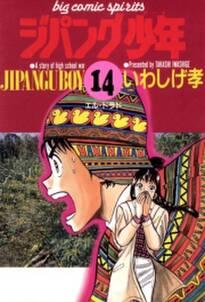 ジパング少年 14