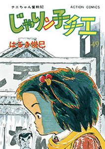 じゃりン子チエ 新訂版 : 49
