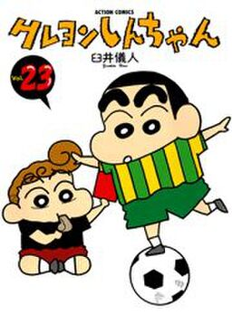 クレヨンしんちゃん23
