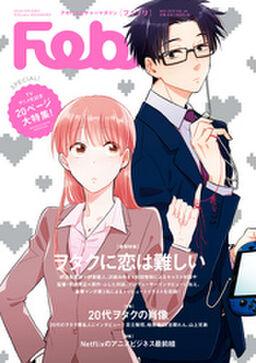 Febri(フェブリ) Vol.48 [巻頭特集]ヲタクに恋は難しい [雑誌]