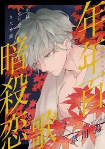 花ゆめAi 年年百暗殺恋歌 story02