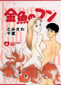 金魚のフン 4