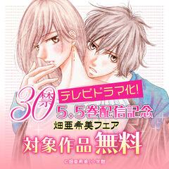 『30禁』テレビドラマ化&5.5巻配信記念! 畑亜希美フェア