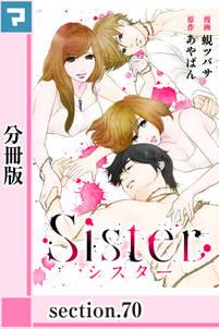Sister【分冊版】section.70