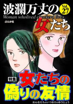 波瀾万丈の女たち女たちの偽りの友情 Vol.27