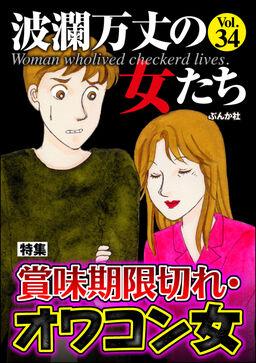 波瀾万丈の女たち賞味期限切れ・オワコン女 Vol.34