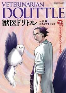 獣医ドリトル 19