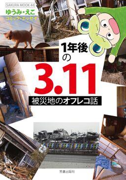 1年後の3.11 被災地のオフレコ話