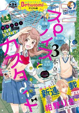 ベツコミ 2019年9月号(2019年8月10日発売)