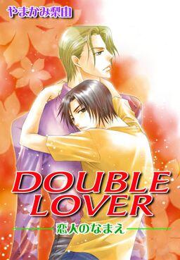 DOUBLE LOVER-恋人のなまえ-