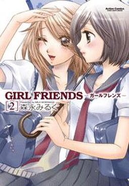 GIRL FRIENDS2