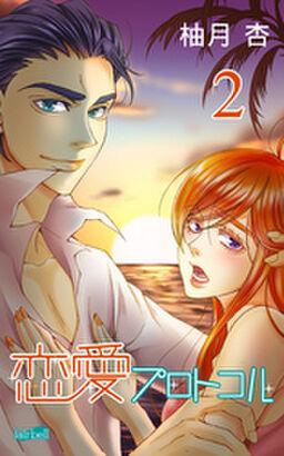 恋愛プロトコル 2巻