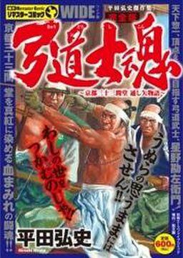 弓道士魂 2巻