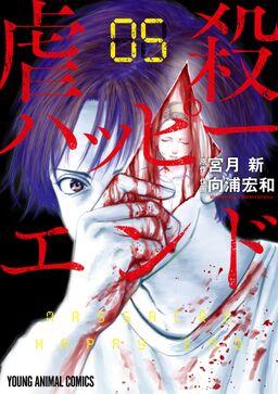 虐殺ハッピーエンド(5)