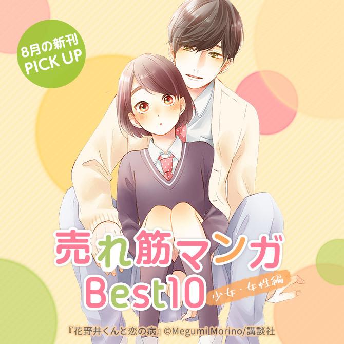 \8月の新刊pick up/売れ筋マンガ Best10 −少女・女性マンガ編−
